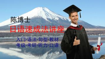 陈博士:日语速成法讲座