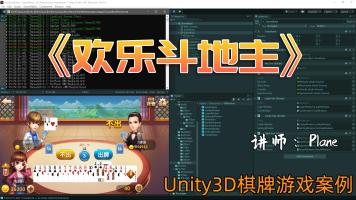 Unity3D制作《欢乐斗地主》