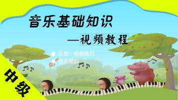 新版【音基中级】视频教程 中央音乐学院音乐基础知识 乐理视唱