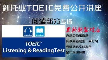 新托业TOEIC免费公开讲座(阅读部分专场)