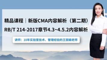 新版CMA内容解析第二期:章节4.3~4.5.2内容解析