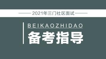 2021年三门社区工作者面试备考指导