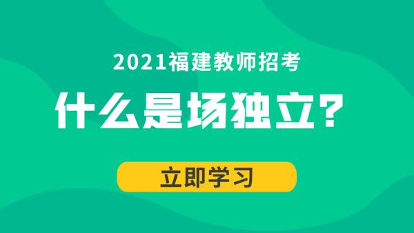21福建教师招考中小学心理学:什么是场独立?