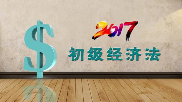 2017年初级经济法