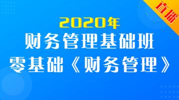 2020年财务管理基础班-中级会计师-会计实务-财务管理-经济法