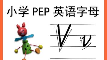 【Vv】小学人教版英语字母同步书写系列课Vv