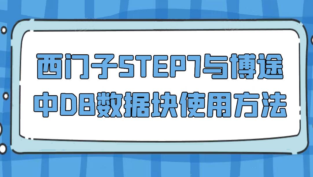西门子STEP7(S7-300400)与博途(S7-12001500)中DB数据块使用方法