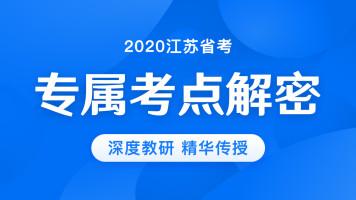 2020江苏省考专属考点揭秘