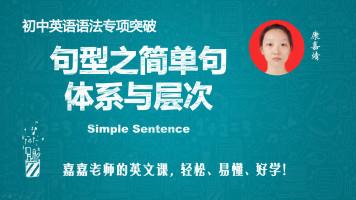初中英语语法-句型之简单句体系与层次(嘉嘉老师)