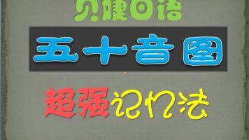 日语五十音图超强记忆法