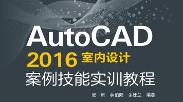 AutoCAD室内设计案例技能实训
