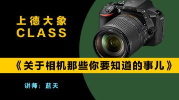 【上德大象CLASS】关于相机那些你要知道的事儿【更新完结】