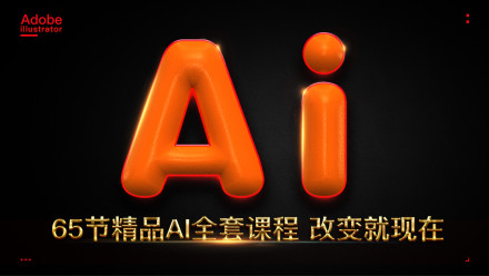 AI字体设计/logo标志设计/矢量插画/包装精品课65节0基础学AI