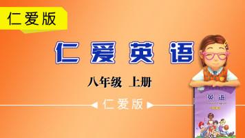 【仁爱公开课】初中英语八年级(初二)上册教材知识点精讲