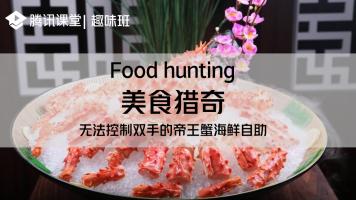 趣味班|美食猎奇——无法控制双手的帝王蟹海鲜自助