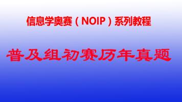 信息学奥赛NOIP系列教程-普及组初赛历年真题视频教程