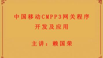 中国移动CMPP3网关程序开发应用