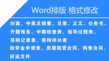 毕业论文排版格式修改 /word排版/文档格式修改/毕业设计排版教程