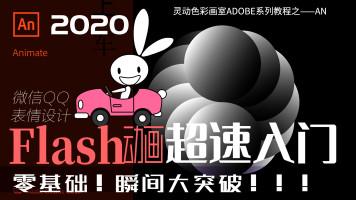 Adobe Animate2020 flash动画零基础超速入门 微信QQ表情动画设计