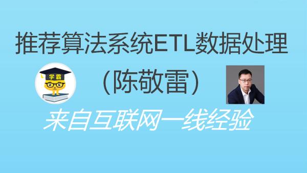 推荐算法系统ETL数据处理实战