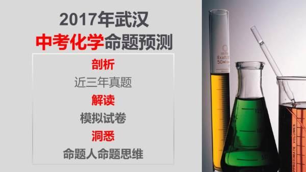 2017年武汉中考化学命题预测