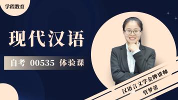 自考00535现代汉语 免费体验课【学程教育】
