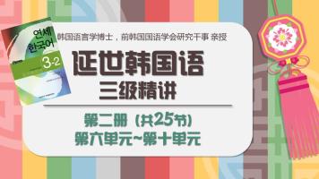 延世韩国语 三级(下)|中级韩语学习【韩诚教育】在韩现职教师亲授
