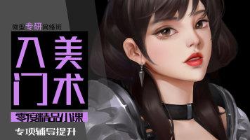 【零度精品】入门美术 | CG游戏原画插画设计