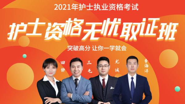 2021执业护士零基础无忧取证班【人民医学网】