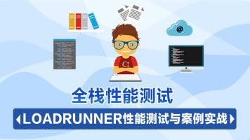 【松勤】全栈性能测试(软件测试)之Loadrunner性能实战