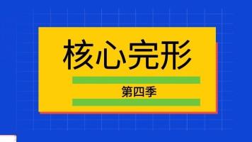 中考英语核心完形填空(第4季)