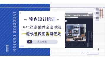 室内设计培训,CAD源泉插件全套教程