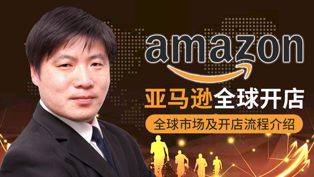 【零起步】亚马逊全球开店店铺后台运营实操课
