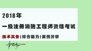 一级注册消防工程师技术实务(精讲+提高+冲刺)三合一课程