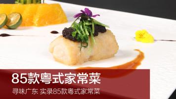 粤式家常菜