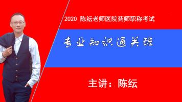 2020医院药师职称考试专业知识视频