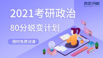 """2021考研政治""""蜕变80+""""计划"""