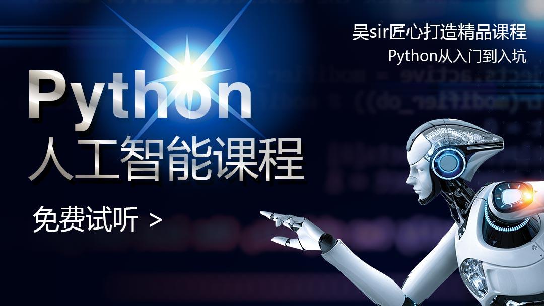 Python编程精讲