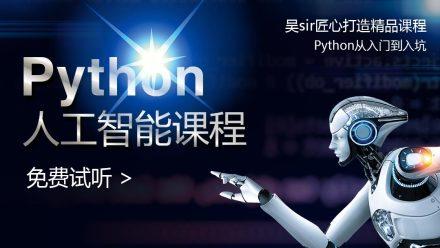 机器学习之Python编程