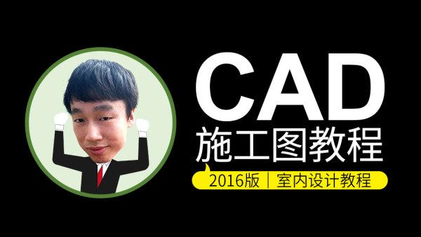 CAD室内设计视频教程(autocad装修施工图入门到高级全套课程)