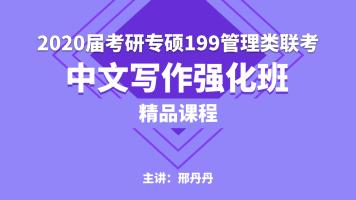 19年199管理类联考《中文写作》强化班课程