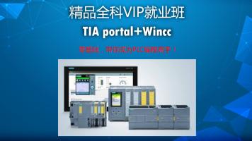 西门子TIA POTRAL+WINCC精品全科VIP就业班