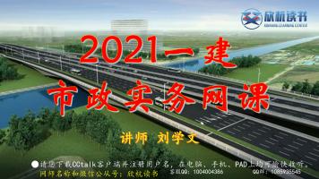 2021一建市政实务公开课