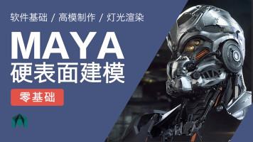 次世代Maya建模基础课/软件基础/硬表面/场景/0基础【DCG学院】