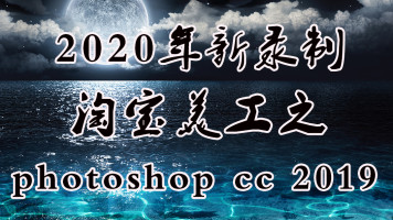 ps cc 2019淘宝美工就业班2020年2月 ps新录制视频教程