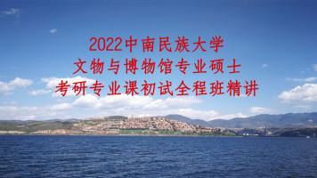 2022中南民族大学文博综合348考研专业课精讲全程班