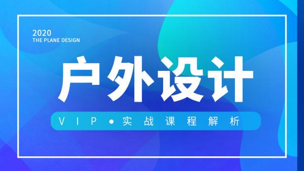 野马学院【户外广告】VIP高级实战课程