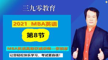 三九零MBA英语-名师张能彦-系列一-第8节