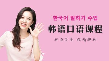 精品韩语口语视频课程标准语音纠错语调规则韩剧对话【文聪网校】