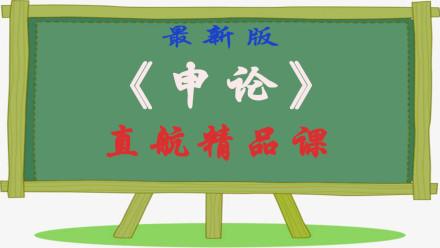 最新版《申论》直航精品课—【政道教育】出品